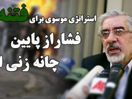دانلود/ میرحسین موسوی:اگر مقابل رهبر بایستید، عقب نشینی می کند!
