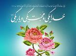 توضیحات دفتر حفظ و نشر آثار حضرت آیتالله خامنهای درباره نظر ایشان پیرامون مسئله چندهمسری
