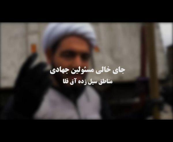 جای خالی مسئولین جهادی /مناطق سیل زده اق قلا