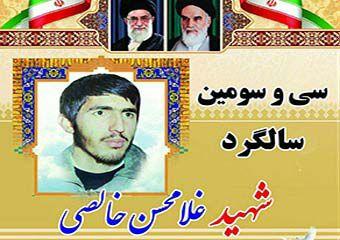 سیوسومین سالگرد شهید گلستانی  که روز تولدش به شهادت رسید + پوستر