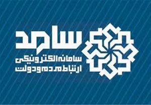 پاسخگویی مسئولان گلستانی به مردم در مرکز سامد