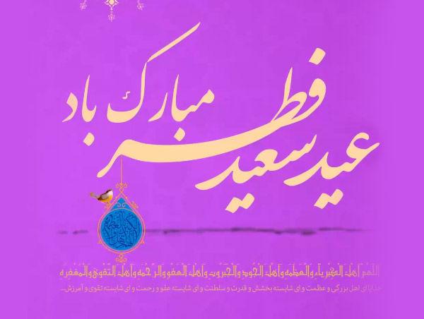 استوری | به مناسبت عید سعید فطر