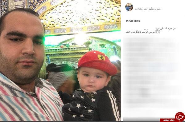 سلفی بهداد سلیمی با دخترش در حرم امام رضا (ع) + اینستاپست