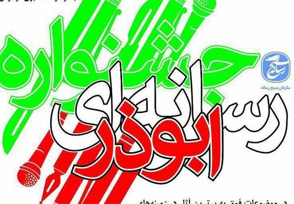 ثبت ۹۲۰ اثر در ششمین جشنواره رسانه ای ابوذر گلستان