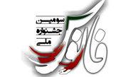 100 اثر از استان گلستان به سومین جشنواره ملی فانوس ارسال شد