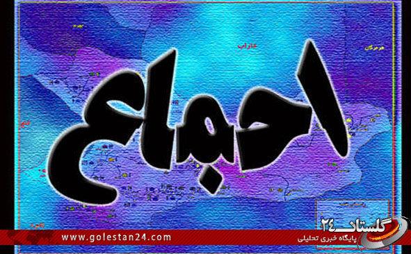 توهم اجماع درغرب استان گلستان