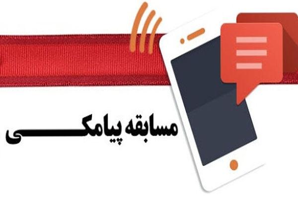 مسابقه پیامکی نماز از طریق صدا و سیمای مرکز گلستان برگزار می شود