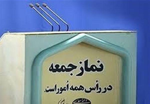 نماز جمعه فردا در همه شهرهای استان گلستان اقامه میشود
