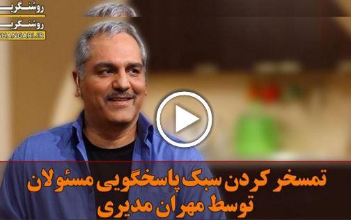 تمسخر سبک پاسخگویی مسئولان،توسط مهران مدیری
