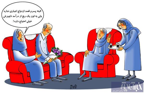 مصائب ازدواج اجباری! + کاریکاتور