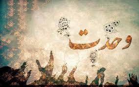 وحدت شریان اصلی ایجاد تمدن اسلامی/ گام دوم انقلاب قطب نمای وحدت در برابر هجمه دشمنان