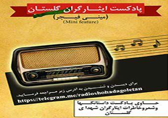 """راهاندازی کانال """"رادیو شهدا"""" توسط معاونت فرهنگی بنیاد شهید گلستان"""