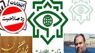 رمزگشایی از رد صلاحیت های هیات های اجرایی/ شورای نگهبان و عیارسنجی استعلامات وزارت اطلاعات !