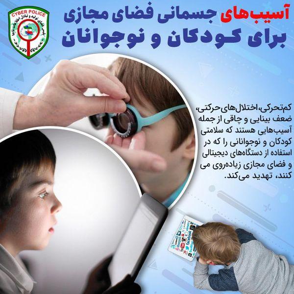آسیبهای جسمانی فضای مجازی برای کودکان و نوجوانان