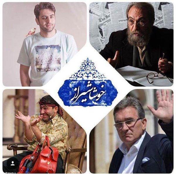 دانلود برنامه خوشا شیراز با حضور مسعود فراستی براکو و سروش جمشیدی