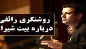 دانلود/ روشنگری رائفی پور درباره بیت شیرازی ها