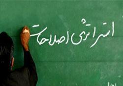 تلاش برای ائتلاف اصلاحطلبان در گلستان