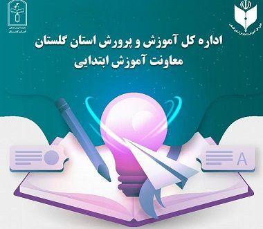 اجرای طرح توانمند سازی معلمان با عنوان رویش تابستانه در گلستان