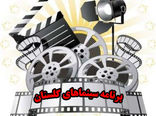 برنامه امروز یکشنبه ۶ بهمن ماه سینماهای گلستان