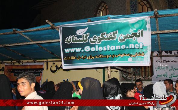 خیمه انتظار انجمن گلستانه برپا شد