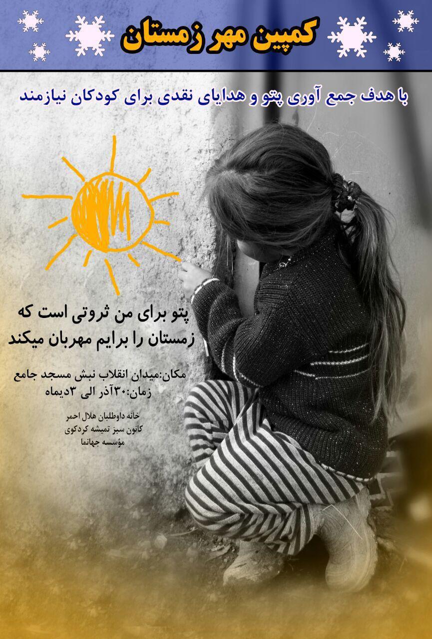 کمپین مهر زمستان در کردکوی