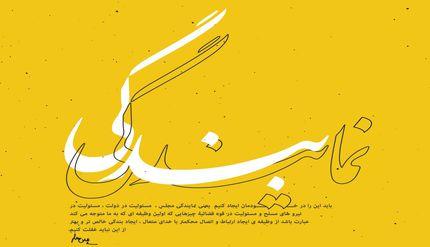 دعوت هنرمندان گلستانی در قالب پوستر جهت حضور مردم در انتخابات مجلس+عکس