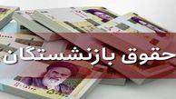 اصلاح مصوبه افزایش حقوق سال ۱۴۰۰ کارمندان و بازنشستگان+سند
