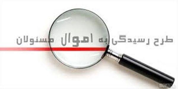 نمایندگان گرگان هم شفاف رای خود را به « اعاده اموال نامشروع» اعلام کنند
