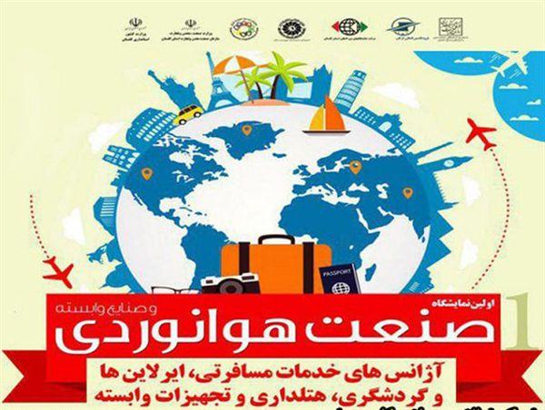گلستان میزبان اولین نمایشگاه صنعت هوانوردی و صنایع وابسته در شمال کشور