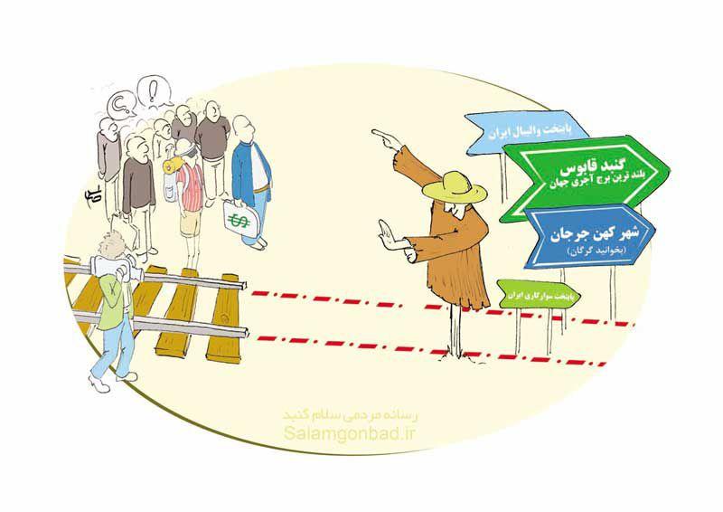 کاریکاتور/ امکانات مرکز و شرق استان  گلستان