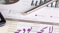 جزئیات بودجه ۹۹|وزارت کار موظف به حذف یارانه نقدی ۳ دهک درآمدی بالا شد