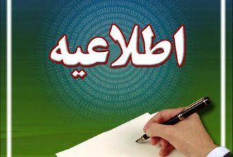 اداره کل راه آهن گلستان استخدام می کند