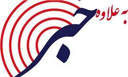 شنبه پرخبر در گلستان با طعم دهه مبارک فجر