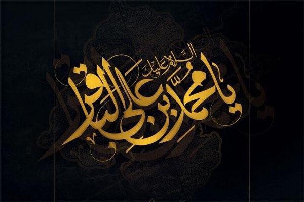 شکوفایی جامعه شیعی درزمان امام باقر(ع)/دانشگاه علمی پایه گذاری شد