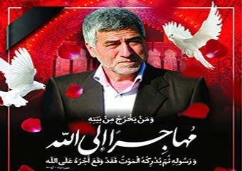 پوستر/ هفتمین روز درگذشت فرماندار سابق شهرستان آزادشهر
