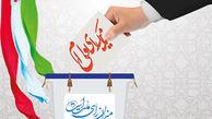 ۴۲۸ رای اولی در شهرستان آق قلا وجود دارد