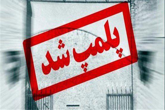 ۲۸۷ واحد صنفی غیرمجاز در گلستان پلمپ شد