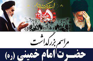 برگزاری مراسم بزرگداشت ارتحال امام و شهدای گرانقدر 15 خرداد