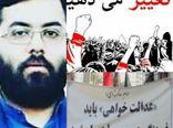 مفهوم عدالتخواهی و مطالبه گری از اصلی ترین مطالبات رهبر انقلاب است
