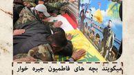 عکس نوشت/ شهدای مدافع حرم جیره خوار هستند