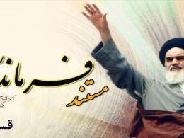 دانلود/مستند «فرمانده روح الله» قسمت دوم