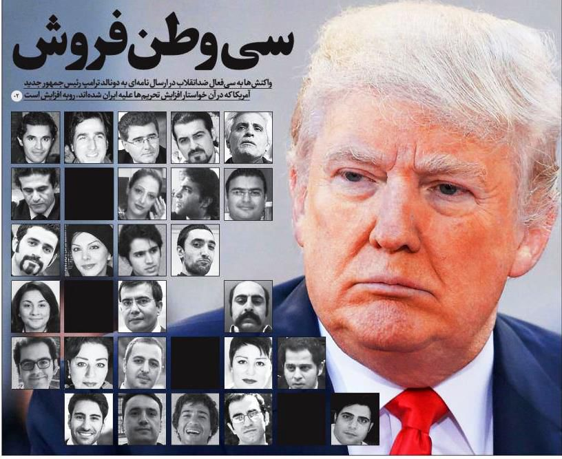 30 وطن فروش اصلاحطلب