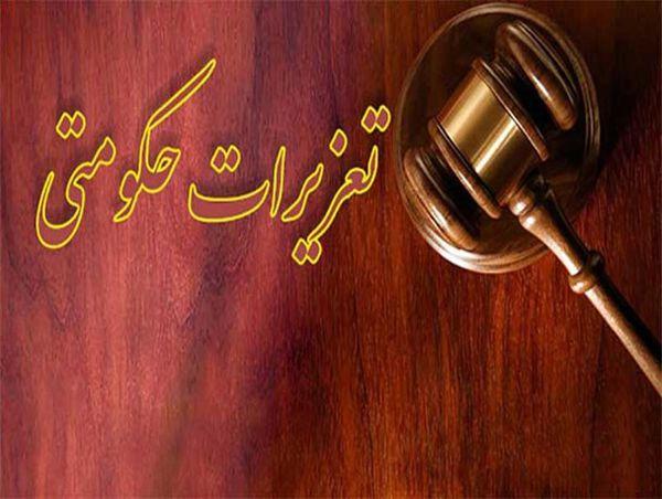 پرونده گرانفروشی یک شرکت دولتی در گلستان به تعزیرات ارسال شد
