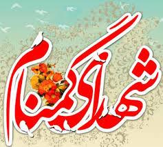 مراسم میثاق با شهدای گمنام امروز در گرگان برگزار می شود