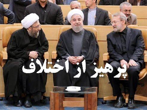 فرمان امام خمینی(ره) در خصوص پرهیز از اختلاف