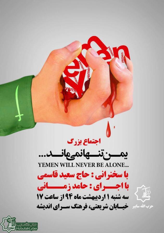 کمپین یمن تنها نمی ماند