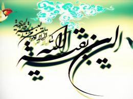دانلود/ فتوکلیپ أین البقیة با نوای عربی حاج نزار