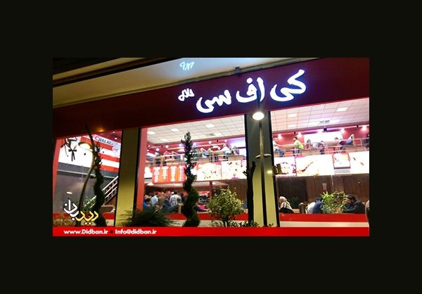 آغاز به کار اولین رستوران آمریکایی در تهران+تصاویر