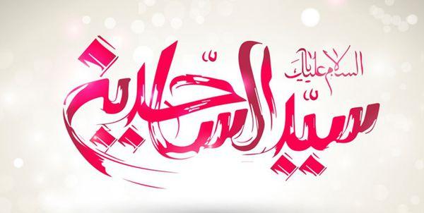 دلایل عدم استجابت دعا از منظر امام زین العابدین(ع)