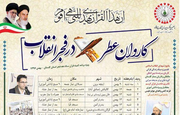 پوستر/کاروان عطر قران در فجر انقلاب